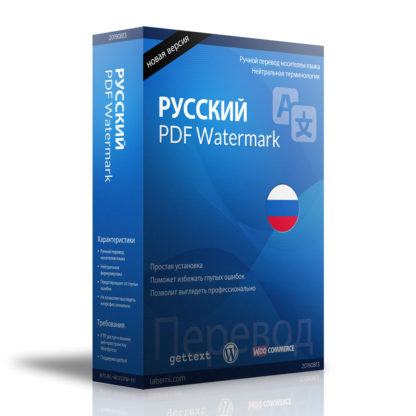 WooCommerce PDF Watermark Русский (Russian) Produktbox